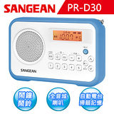 【SANGEAN】AM/FM鬧鐘收音機 (PR-D30)