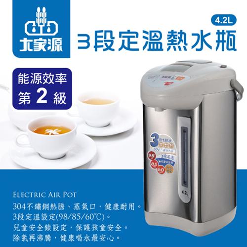 大家源 3段定溫熱水瓶4.2L