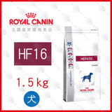 《送贈品》法國皇家 HF16 犬用肝臟病處方(1.5kg)