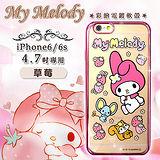 三麗鷗授權正版 My Melody 美樂蒂 iPhone6/6s i6s 4.7吋 超透光電鍍彩繪軟式手機殼(草莓)