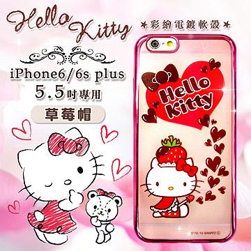 三麗鷗授權正版 Hello Kitty貓 iPhone 6/6s plus 5.5吋 i6s+ 超透光電鍍彩繪軟式手機殼(草莓帽)