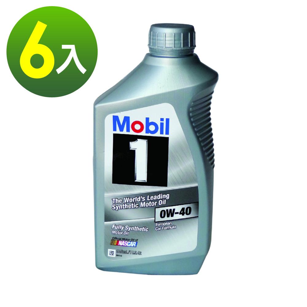 美孚 Mobil 1白金全合成機油0W~40  6入 清潔 保修 打蠟 潤滑 烤漆