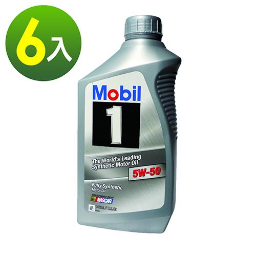 美孚Mobil 1白金全合成機油5W~50 6入 清潔 保修 打蠟 潤滑 烤漆