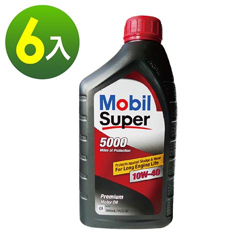 美孚Mobil Super超級機油10W~40 6入 清潔 保修 打蠟 潤滑 烤漆