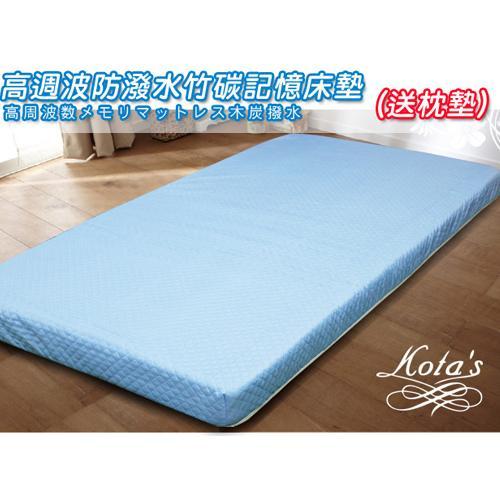 KOTAS 高週波+防潑水 5cm竹炭記憶床墊 3尺 (送高週波防潑水枕頭墊) 單人