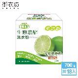 【御衣坊】多功能生態濃縮檸檬油洗衣粉18件組(100%天然檸檬油)