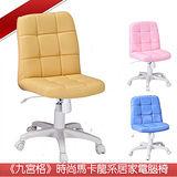 《C&B》九宮格時尚馬卡龍系居家電腦椅