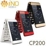 iNO 雙螢幕3G雙卡孝親手機 CP200-加送原廠電池+專屬座充+手機袋