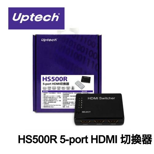 登昌恆 Uptech HS500R 5-port HDMI切換器