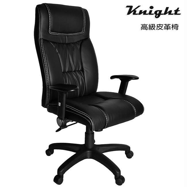 【凱堡】knight皮革主管椅/辦公椅/電腦椅