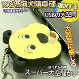 卡哇伊培果忠犬大頭狗 USB2.0大頭版 隨身碟16G可接鑰匙圈跟包包
