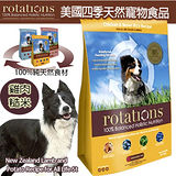 美國rotations四季》天然雞肉糙米全犬飼料400g