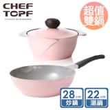 韓國 Chef Topf 薔薇系列不沾鍋 - 湯鍋20公分+炒鍋28公分