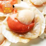 【幸福小胖】北海道特級帆立貝1包(500克/6~8顆/包)