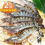 【幸福小胖】鮮凍特級草蝦2盒(14尾/280g/盒)