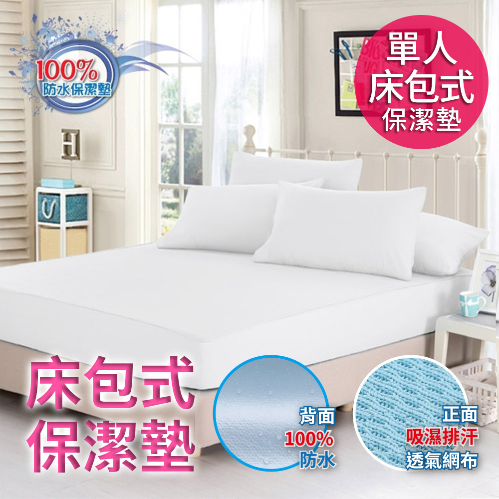 【CERER】看護級100%防水透氣單人床包式保潔墊。純白(B0604-WS)