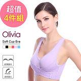 【Olivia】新一代彈力杯杯無鋼圈交叉蕾絲內衣升級版 (4件組)
