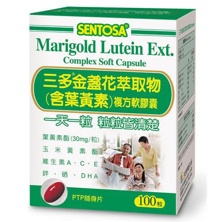 三多葉黃素 複方軟膠囊100粒