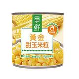 爭鮮黃金甜玉米粒340g*3入/組