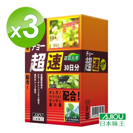 日本味王 窈窕元素90粒/盒X3盒