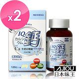 【日本味王】IQ鈣牛奶口嚼錠X2