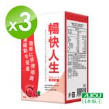 【日本味王】暢快人生覆盆莓 加強版(3盒入)