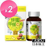 【日本味王】 膠原蜂蜜檸檬C口含片 (60粒/瓶)x2瓶