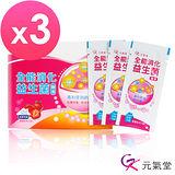【元氣堂】全能消化益生菌30包/盒x3