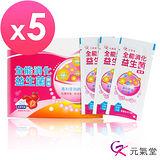 【元氣堂】全能消化益生菌30包/盒x5
