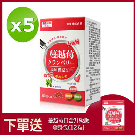 【日本味王】蔓越莓 口含錠60粒/瓶) x5瓶