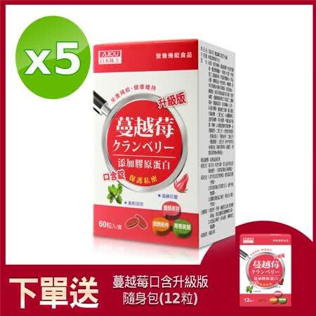 日本味王  蔓越莓口含錠x5瓶