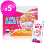 【元氣堂】全能消化益生菌30包/盒x5 加贈5袋隨身包(2.8公克/袋)