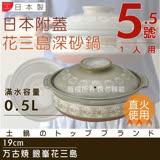 【萬古燒】日本製Ginpo銀峯花三島耐熱砂鍋-5.5號(適用1人)