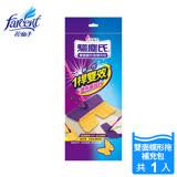 【驅塵氏】雙面蝶形拖補充包 WW7312XXF