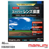 Marumi DHG Super UV 46mm 多層鍍膜保護鏡(薄框)(公司貨)