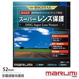 Marumi DHG Super UV 52mm 多層鍍膜保護鏡(薄框)(公司貨)