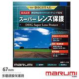 Marumi DHG Super UV 67mm 多層鍍膜保護鏡(薄框)(公司貨)