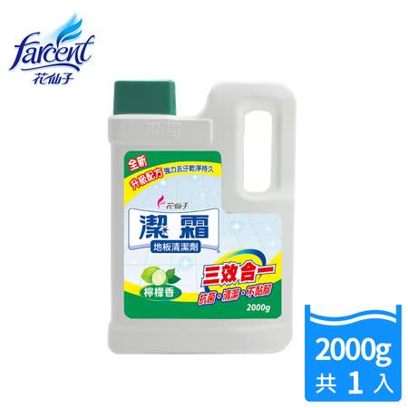 潔霜地板清潔劑 檸檬香2000g
