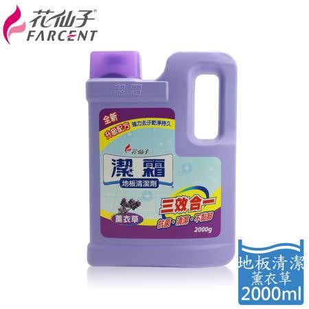 潔霜 地板清潔劑
