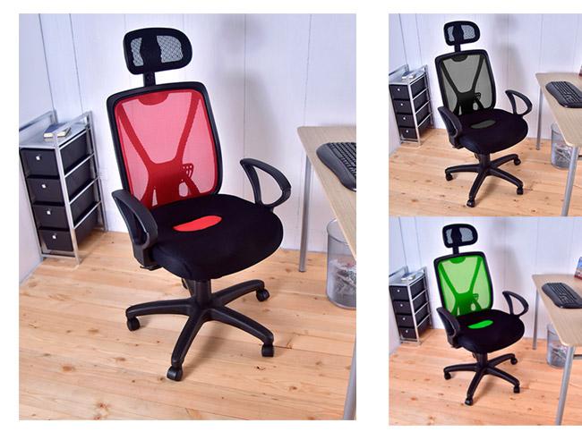 【凱堡】 高背頭枕3D呼吸坐墊 透氣工學椅電腦椅/辦公椅