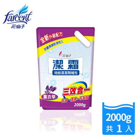 潔霜地板清潔劑 補充包-薰衣草