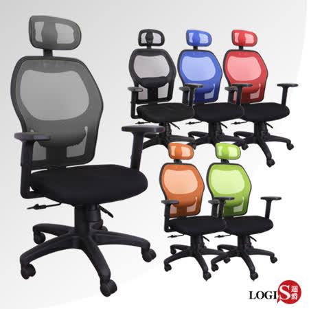 LOGIS邏爵~玻利維亞護腰PU棉座墊椅 辦公椅 電腦椅 工學椅