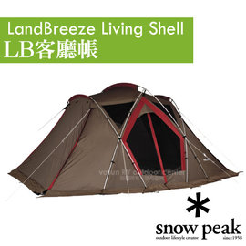 【日本 Snow Peak】LandBreeze Living Shell LB客廳帳(455×415×高210cm).露營帳.炊事帳.帳篷_TP-623R