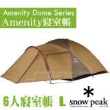 【日本 Snow Peak】新款 Amenity 6人寢室鋁合金家庭露營帳蓬(540×310×高165cm).炊事帳 SDE-003R