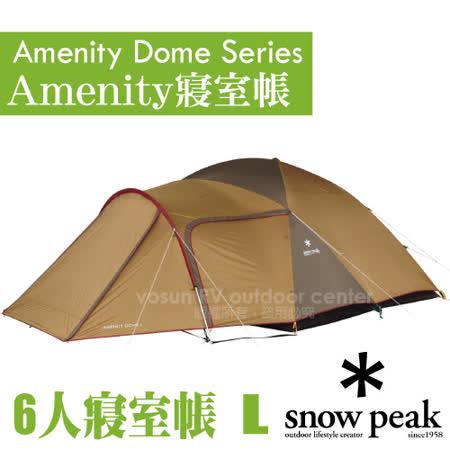 日本 Snow Peak 6人寢室鋁合金露營帳蓬