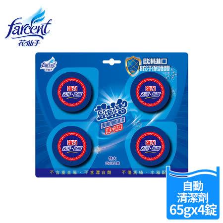 潔霜藍藍香馬桶 自動清潔劑4粒裝