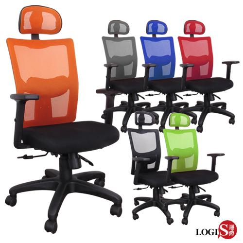 LOGIS 邏爵~史迪崎 頭枕成型泡棉墊電腦椅 辦公椅 主管椅