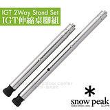 【日本 Snow Peak】IGT不鏽鋼兩段式伸縮桌腳組30-40(2入組).外露營野營桌腳組 CK-190