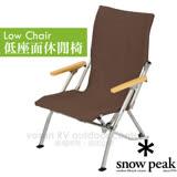 【日本 Snow Peak】Low Chair 輕量化低座面休閒椅-30cm.休閒椅.折疊椅 LV-091BR 褐