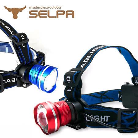 【韓國SELPA】T6LED 鋁合金頭燈(兩色任選)